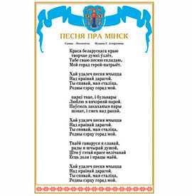 Плакат «ПЕСНЯ ПРА МIНСК»