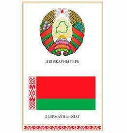 Плакат «ГЕРБ И ФЛАГ РЕСПУБЛИКИ БЕЛАРУСЬ», 32х48 см