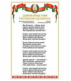 Плакат «ГОСУДАРСТВЕННЫЙ ГИМН РЕСПУБЛИКИ БЕЛАРУСЬ»