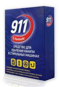 Средство для удаления накипи в стиральных машинах 911, 500 гр