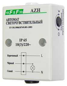 Фотореле (автоматы светочувствительные) AZH