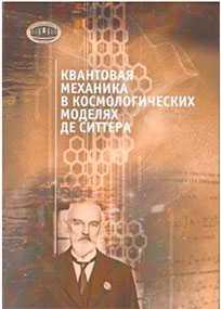 Книга Квантовая механика в космологических моделях де Ситтера. Веко О.В.