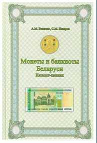 Книга Монеты и банкноты Беларуси: каталог-ценник. Величко А.М.