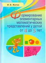 Книга Формирование элементарных математических представлений у детей от 4 до 5 лет. Житко И.В.