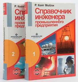 Книга Справочник инженера промышленного предприятия в 2 томах. Мобли Р.К.