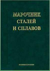 Книга Марочник сталей и сплавов. Зубченко А.С.