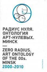Книга Радиус нуля. Онтология арт-нулевых. Минск. 2000-2010.