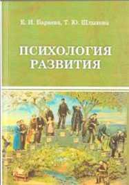Книга Психология развития. Бараева Е.И., Шлыкова Т.Ю.