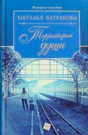 Книга Территория души. Батракова Н.