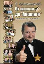 Книга От аншлага до АНШЛАГА Е.Крыжановский