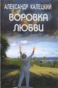 Книга Воровка любви А.Калецкий