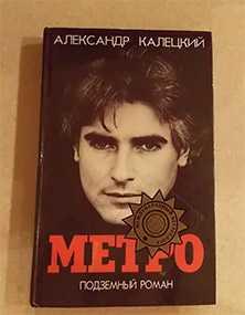Книга Метро А.Калецкий