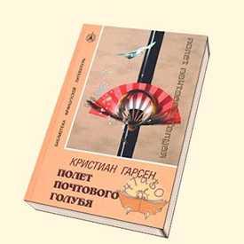 Книга Полёт почтового голубя Кристиан Гарсен