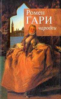 Книга Чародеи Ромен Гари