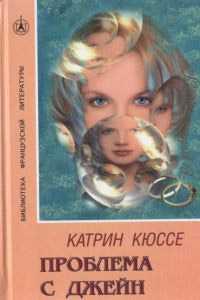 Книга Проблема с Джейн Катрин Кюссе
