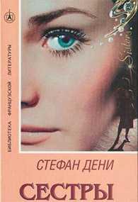 Книга Сёстры Стефан Дени