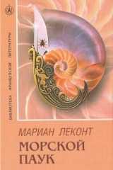 Книга Морской паук Мариан Леконт