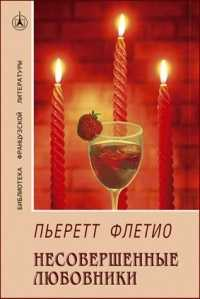 Книга Несовершенные любовники Пьеретт Флетьо