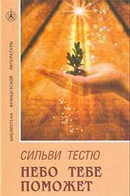 Книга Небо тебе поможет Сильви Тестю
