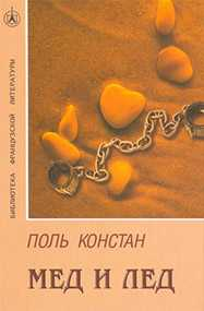 Книга Мед и лед Поль Констан