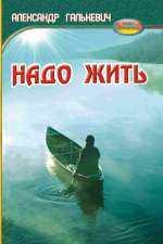 Книга Надо жить А.Галькевич
