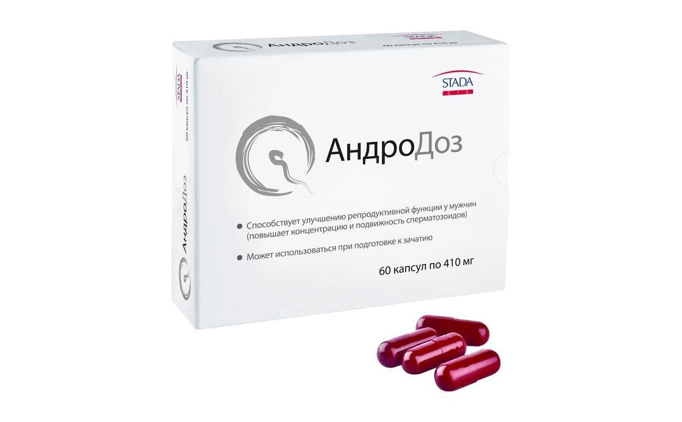 АндроДоз капсулы 410 мг, № 60 (Витамер ООО)