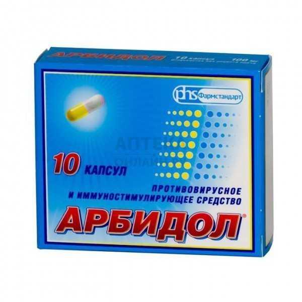 Арбидол капсулы (ФСТ)