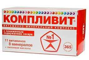 Компливит (без сахара) таблетки п/п/о №60 (в пачке) (ФСТ)