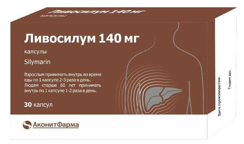 Ливосилум капсулы 140 мг в уп.№15х2 (АконитФарма)