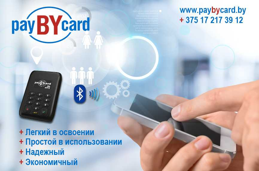 Сервис мобильного эквайринга payBYcard
