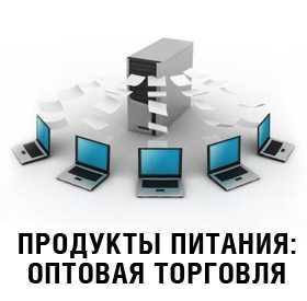 База данных предприятий оптовой торговли продуктами питания РБ на 01.12.16. (410 ед.)