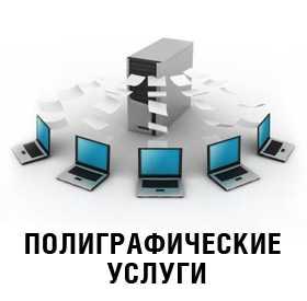 База данных предприятий занимающихся полиграфическими услугами в РБ на 01.12.16. ( 560 ед)