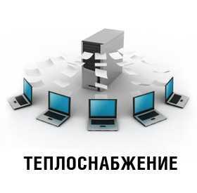 База данных предприятий, занимающихся теплоснабжением в РБ на 01.12.16. (350 ед.)