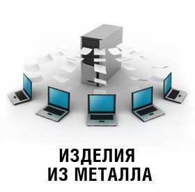 База данных предприятий, занимающихся изделиями из металла в РБ на 01.12.16. (620 ед.)