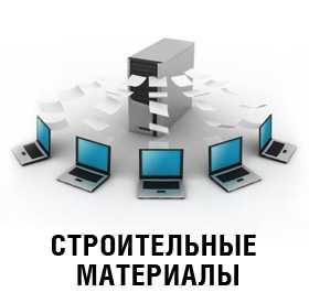 База данных предприятий, занимающихся строительными материалами в РБ на 01.12.16. (1510 ед.)