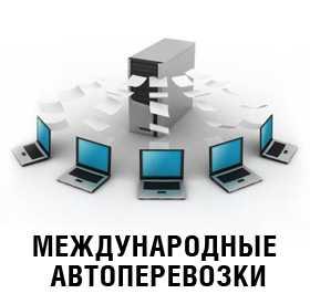 База данных предприятий, занимающихся международными автоперевозками в РБ на 01.12.16. (1010 ед.)