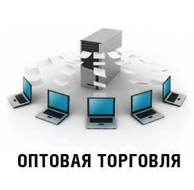 База данных предприятий, занимающихся оптовой торговлей в РБ на 01.12.16. (205 ед.)