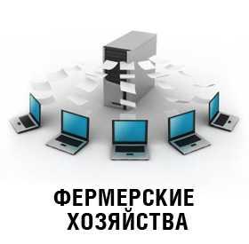 База данных фермерских хозяйств в РБ на 01.12.16. (385 ед.)