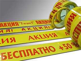 Промо-скотч, 48мм х 45мкн х 66м - ИТЕРАПЛАСТ БАЛТИК (Беларусь)