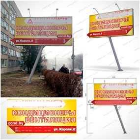 Щит рекламно-информационный с подсветкой двусторонний (6х3 м; высота опоры(наклонная)=4 м) - ПУХОВИЧИМЕТАЛЛСТРОЙ (Беларусь)