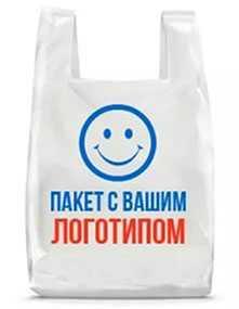 Пакет типа майка с нанесением логотипа, Ивада-Пак (Беларусь)