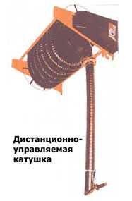 Дистанционно-управляемая катушка КДУ-100 (Россия)
