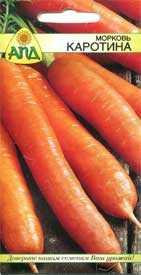 Морковь Каротина, 1 пак./2000 шт. - АПД