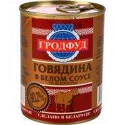 Консервы мясные ГРОДФУД 'Говядина в белом соусе, по-белорусски' (кусковые, стерилизованные), 350 гр - КВИНФУД