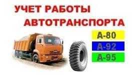 Компьютерная программа «Учёт работы автотранспорта» - ПКБ ВИТЕБСК