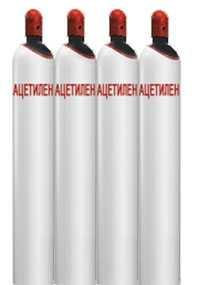 Ацетилен газообразный в баллоне, 40 л - ПРОМГАЗ