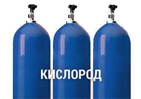 Кислород газообразный технический 99,7% 6,3 м3 в баллонах - Светлогорскхимволокно
