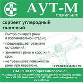 Салфетка углеродная АУТ-М 150х135 мм - Светлогорскхимволокно