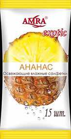 Салфетки влажные AMRA EXOTIC освежающие с ароматом ананаса, 15 шт - AMRA (Россия)