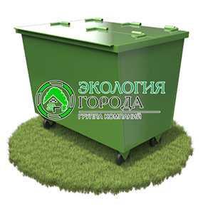 Контейнер 1.1 м³ - ЗМК Экология города